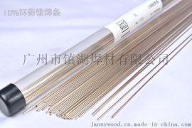 东莞银焊条,厂家银焊条报价,银焊条规格型号