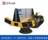 北京金雨JY-16三轴坚强软弱焊机变位机  300KG承载