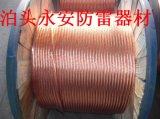 铜包钢绞线安装步骤,优质铜包钢绞线,防雷优质产品