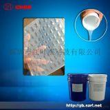 加成型樹脂鑽模具矽膠,耐高溫矽膠廠家
