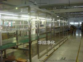 惠州硬墙不锈钢千级洁净棚 无尘棚 小型净化间 四周有机玻璃肇庆