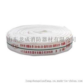 济南消防水带价格表厂家销售**