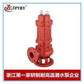 高温排污泵 浙江**家研制耐高温潜水泵企业 高温排污泵价格