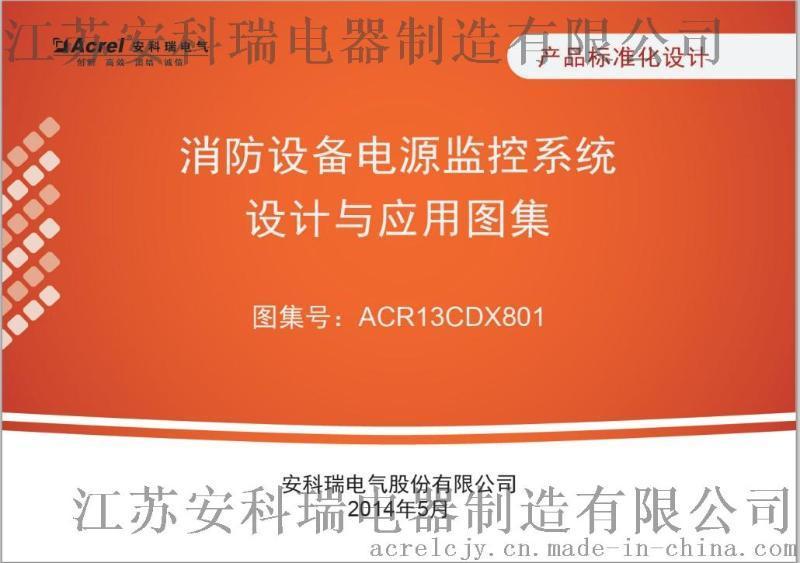 消防设备电源监控系统,AFPM100