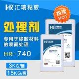 硅橡胶粘接不牢固怎么办 用硅橡胶表面处理剂HR-740 增加粘接强度