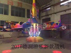 新型户外儿童游乐设备双翼飞机新型自控飞机
