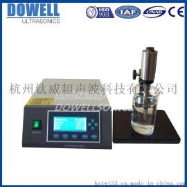 供应:超声波均化机,超声声化学加工设备,超声波乳化设备,振幅强大家