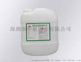 华星锡业供应无铅清洗剂HX700,稀释剂