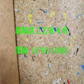 软木皮 0.45mm水松布料 软木布厂家生产