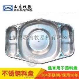 保育用干湿料盘 不锈钢底盘长料盘 养殖设备生产厂家