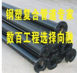 内外涂塑钢管专家重庆