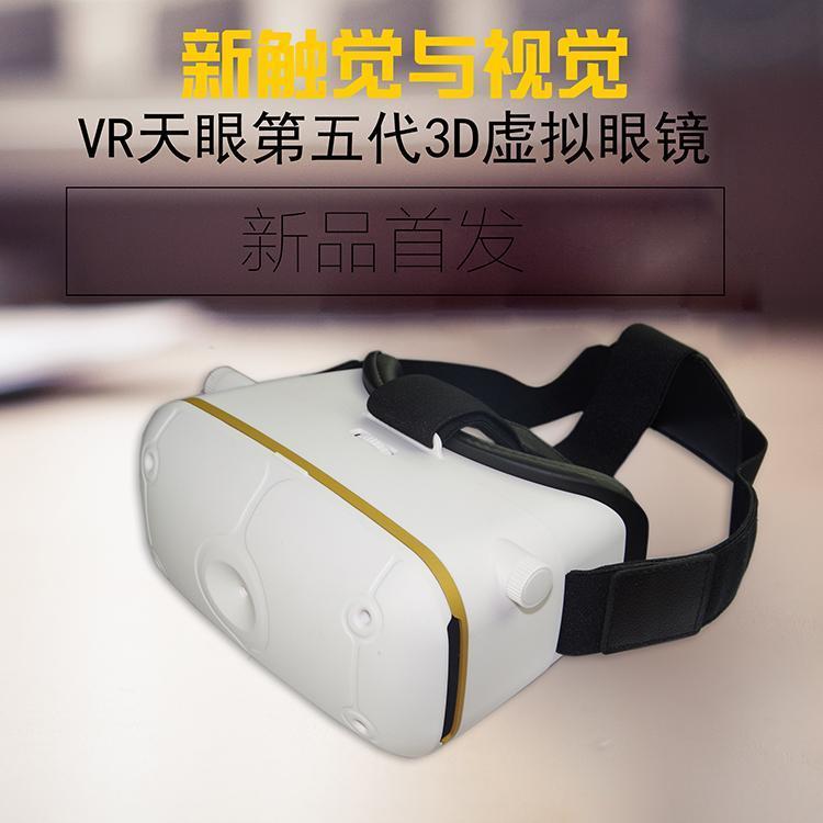 深圳VR工厂 防眩晕防辐射VR眼镜 虚拟现实个人3D影院 树脂紫光膜镜片 VR BOX