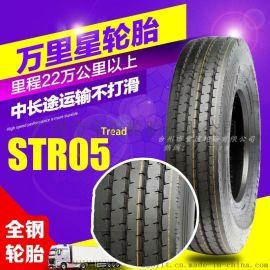 万里星轮胎批发代理 卡货车|集装箱车|拖车轮胎 STR05 11R22.5