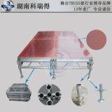 专业生产铝合金活动舞台湖南长沙