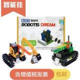 智能佳 ROBOTIS DREAM Level 4(梦想家)机器人套件 拼装机器人