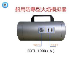 船用防爆型火焰模拟器FDTL-1002(A)