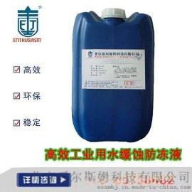 BW-330 高效工業用水緩蝕防凍液 鍋爐管道暖氣防凍液