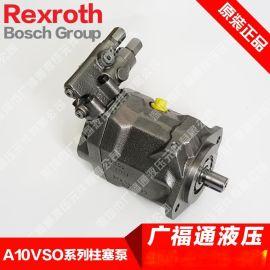 供应力士乐A10VSO系列柱塞泵 A10VSO10DR/52R-PPA14N00系列液压油泵