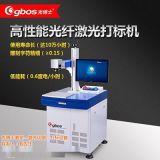 光博士鐳射YLP-F20光纖鐳射打標機