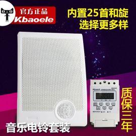 全自动打铃器音乐电铃智能打铃仪音乐喇叭可下载MP3送U盘  电铃