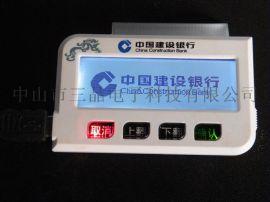 中山三晶电子科技建设银行U盾LCD液晶显示屏