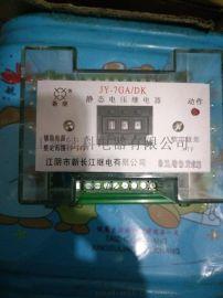 JY-7GA/DK型端子排静态电压继电器