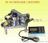 HM-40型后锚固法混凝土强度检测仪