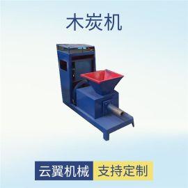 机制木炭机 无烟锯末木屑燃料木炭机 制棒机线 支持试机