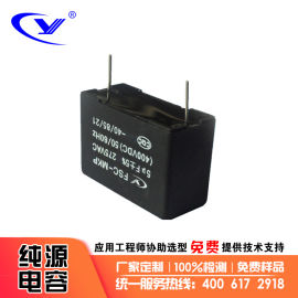锅炉 挂烫机电容器MKP 5uF±5%275VAC(400V)