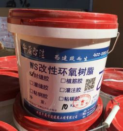 厂家直销 WS封缝胶 压力注胶粘贴底座材料 改性环氧树脂封口胶