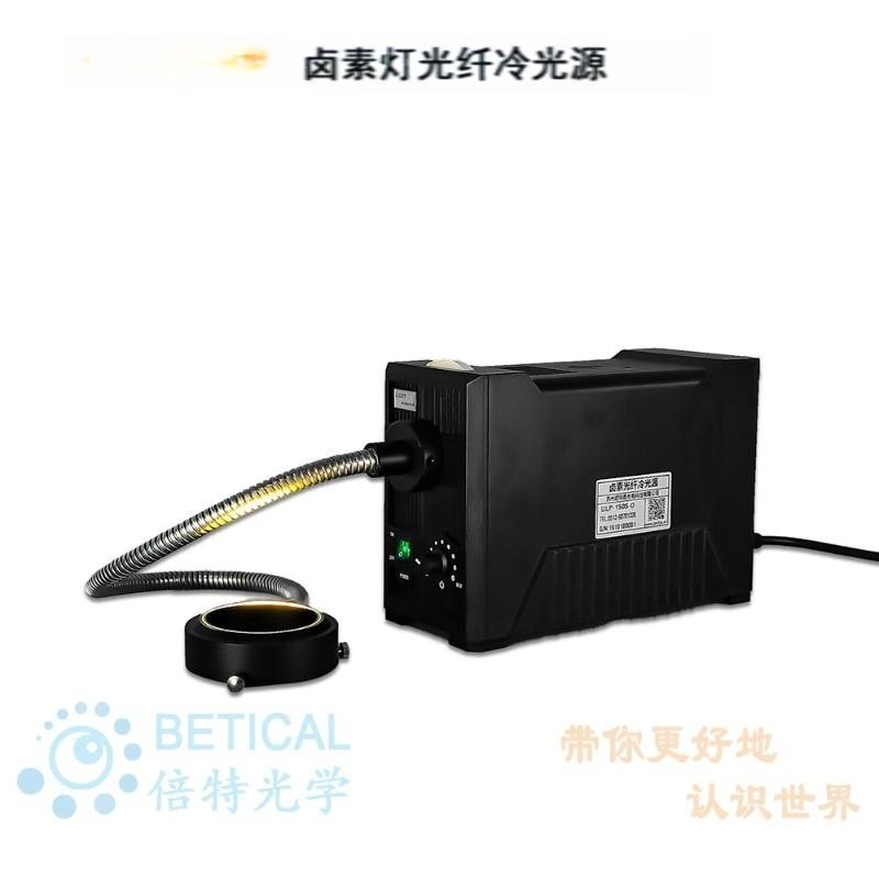 BETICAL顯微鏡鹵素燈光纖冷光源ULP-150S-R型高亮度顯微鏡照明燈