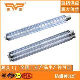 单管LED防爆日光灯 1.2米T8双管 led隔爆型防爆荧光灯