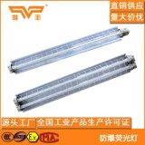 單管LED防爆日光燈 1.2米T8雙管 led隔爆型防爆熒光燈