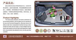 环保生态皮后备箱垫