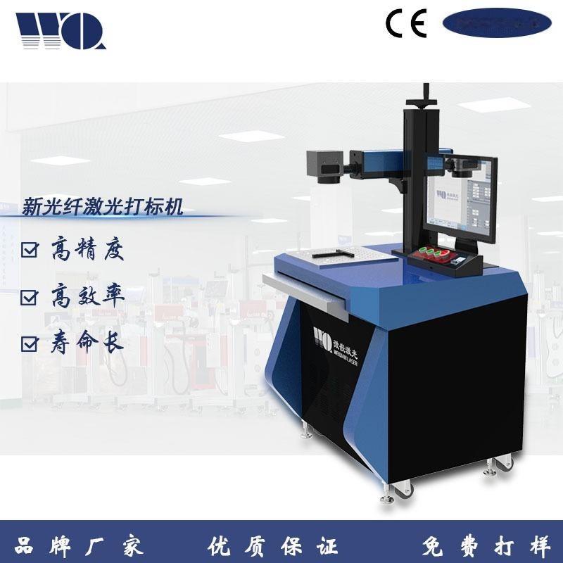 厂家直销 光纤激光打标机 五金模具打商标 金属镭射雕刻机20w