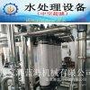 厂家直销1-10吨水处理设备 RO反渗透大型工业纯水设备 纯净水设备