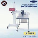 激光喷码机 UV 二维码条形码印刷喷码 变量文本数字喷墨打码