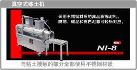 真空式练泥机(NI-8)