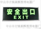 消防應急燈自發光安全出口標誌牌指示牌 滅火器消防設備牆貼夜光