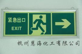 发光夜光铝板安全出口指示牌消防警示标识消防逃生标识