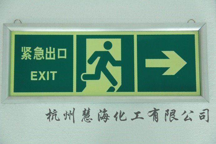 發光夜光鋁板安全出口指示牌消防警示標識消防逃生標識