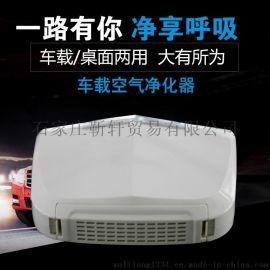 厂家直销车载空气净化器车载负离子空气净化器车载氧吧空气净化器