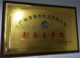 佛山顺德大良—广州海运集装箱货柜运输