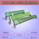 RXHG RX20電阻器 500W/800W/1000W/1500W/2000W/3000W