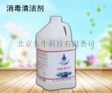 厂家直销久牛消毒清洁剂