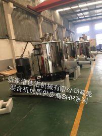 高速混合机-SHR高速混合机-SHR混合机厂家