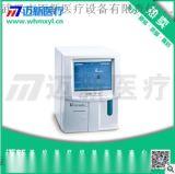 優利特U-3000PLUS全自動三分類血細胞分析儀
