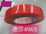 正品德莎4965雙面膠帶 耐高溫MOPP紅色薄膜 觸摸屏粘接膠帶可分切