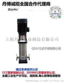 QDLF立式不锈钢多级离心泵 排水设备 污水泵厂家