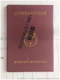 北京防伪印刷 防伪证书 海报宣传册  精装礼品盒